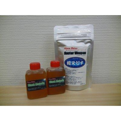 画像1: (送料無料!!)水槽立上げセット!!Bacter Weapon(35g)とBlack Materia(50mlx2本=100ml)